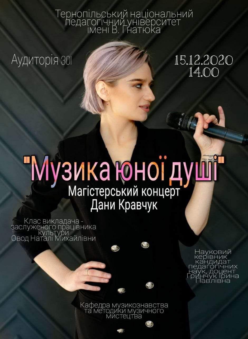 Кравчук Дана Володимирівна.Викладач по класу естрадного вокалу.Спеціаліст